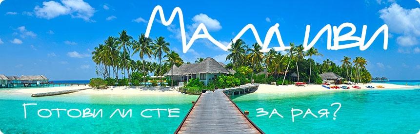 Почивки и екскурзии на Малдивите. Екзотична почивка на Малдивите