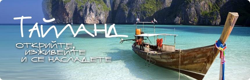 Тайланд - Открийте, изживейте и се насладете!